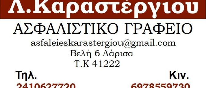 ΑΣΦΑΛΕΙΕΣ Λ . ΚΑΡΑΣΤΕΡΓΙΟΥ